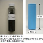 Hitachi 10-Year Life Battery Announced